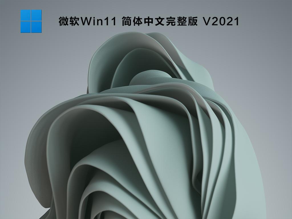 Win11纯净版64位 V2021微软官方系统下载