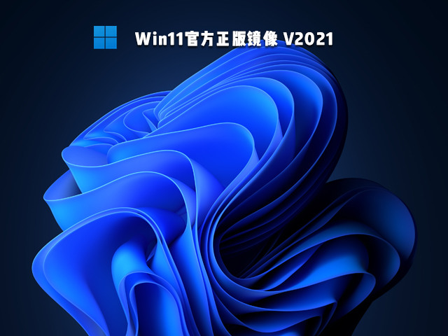 Win11正式版_微软原版 Win11 iso镜像下载 V2021