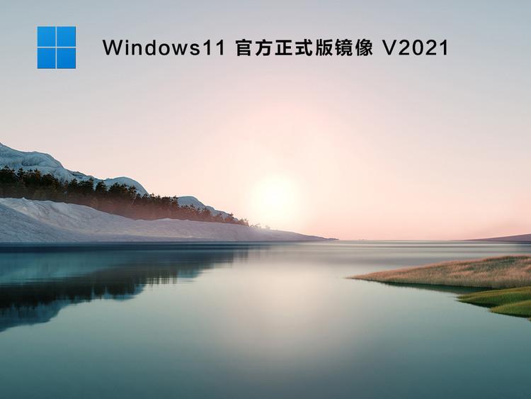 微软官方Win1164位下载V2021免激活正式版镜像