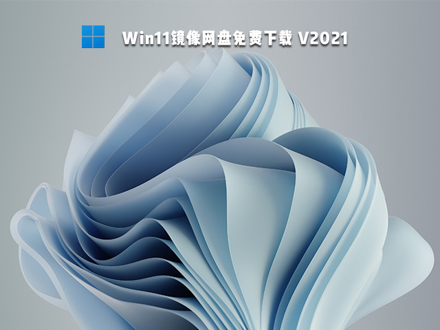 Win11镜像Win1164位 ISO镜像下载V2021网盘免费