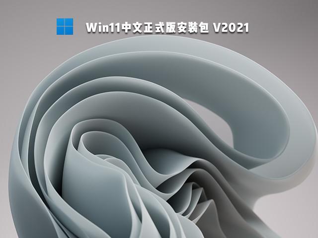 微软最新Win11中文正式版安装包V2021下载