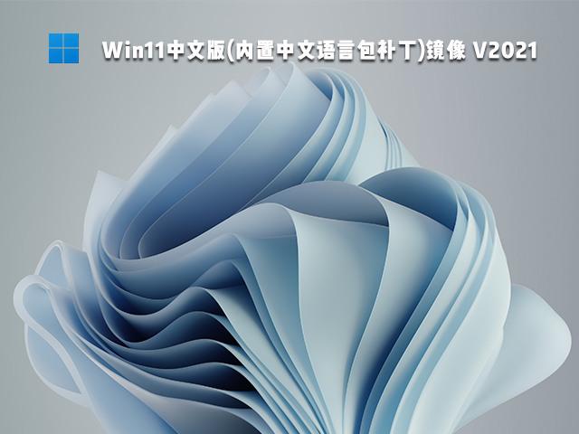 Win11中文版Win11中文版下载内置中文语言包补丁)