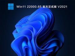 微软官方Ghost Win11 2021中文完整版系统最新下载v2021