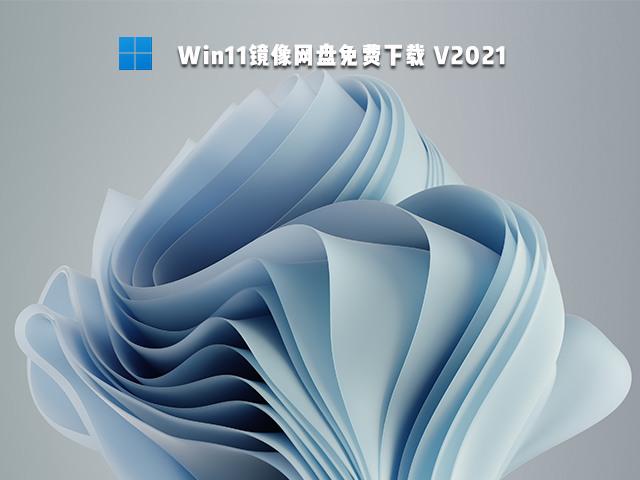 Win11镜像Win1164位 ISO镜像下载网盘免费V2021