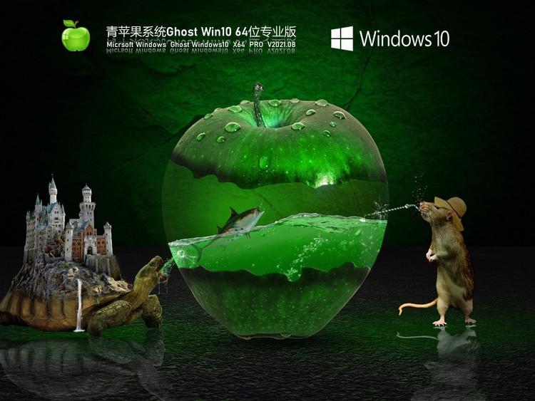 青苹果Windows10 64位极速稳定版