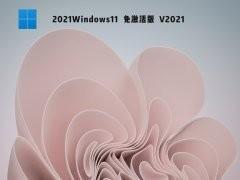 2021Windows11 免激活版 V2021