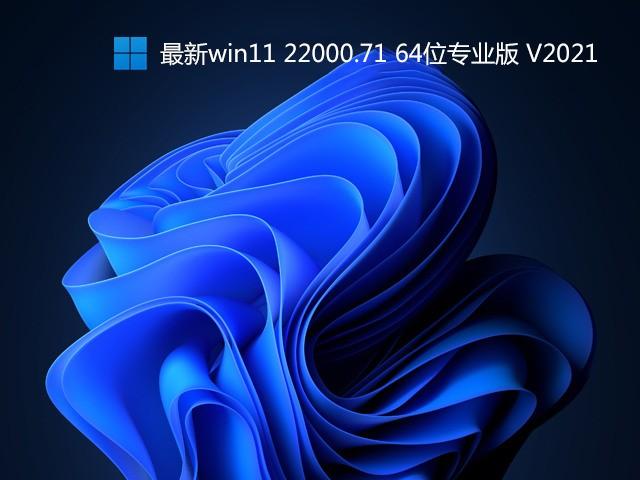 最新win11 22000.71 64位专业版 V2021(原版ISO镜像)