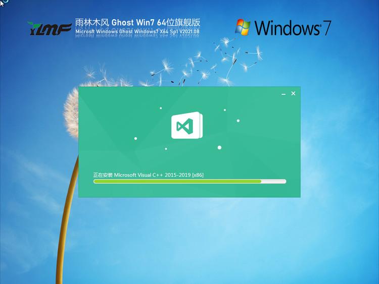 雨林木风Win764位纯净旗舰版V2021.08