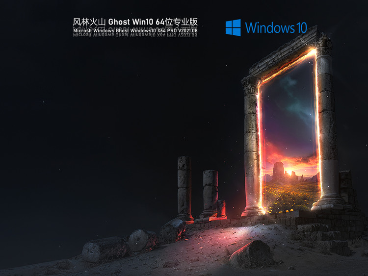 风林火山Win1064位专业纯净版V2021.08