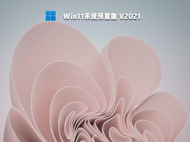 Win11预览\uWin11 64位预览ISO映像下载