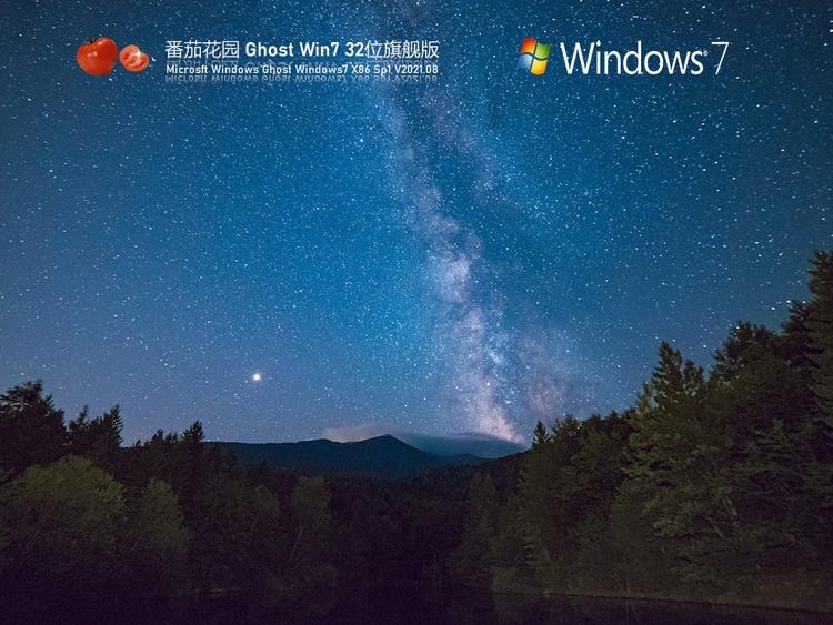 番茄花园Win732位纯净旗舰版V2021