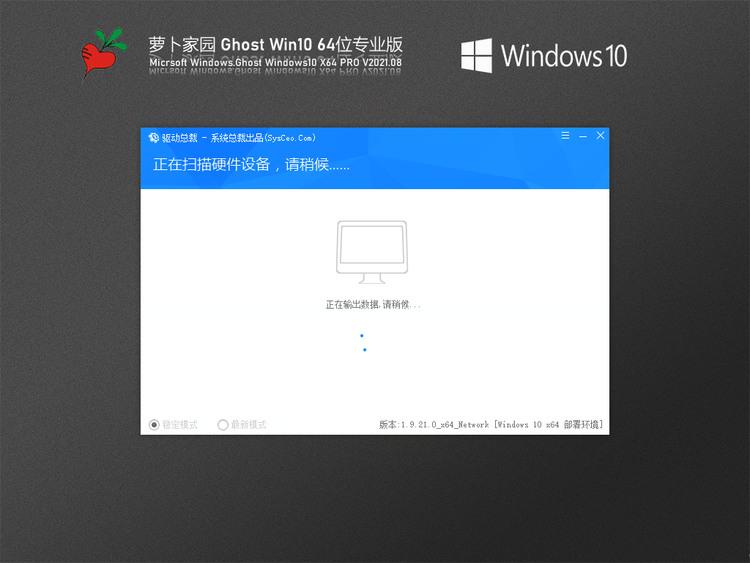 萝卜家园Win10 64位纯净专业版V2021.08