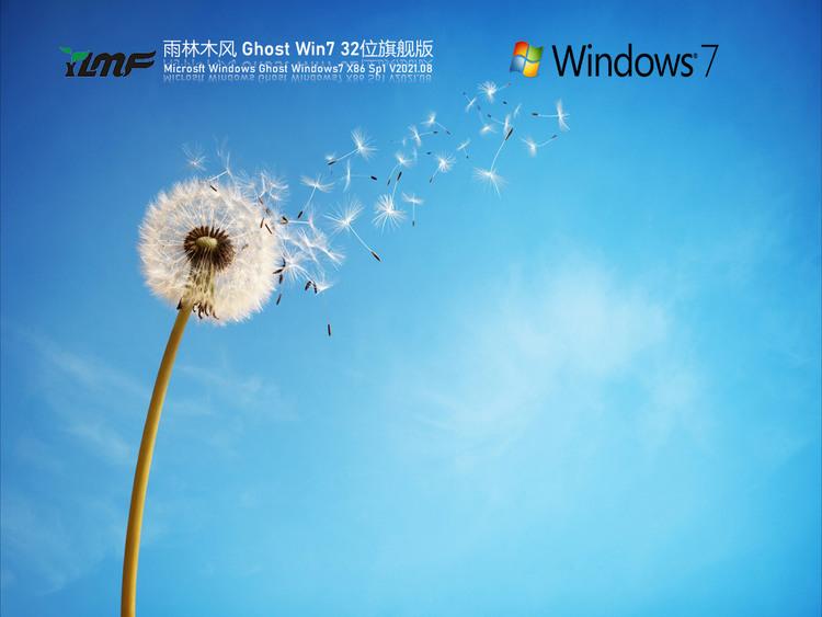 雨林木风Win732位纯净旗舰版V2021.08