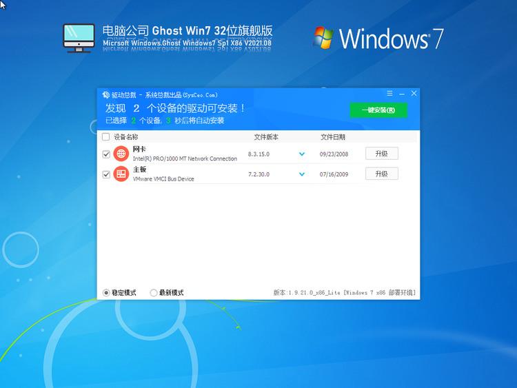电脑公司Win732位装机稳定版V2021.08