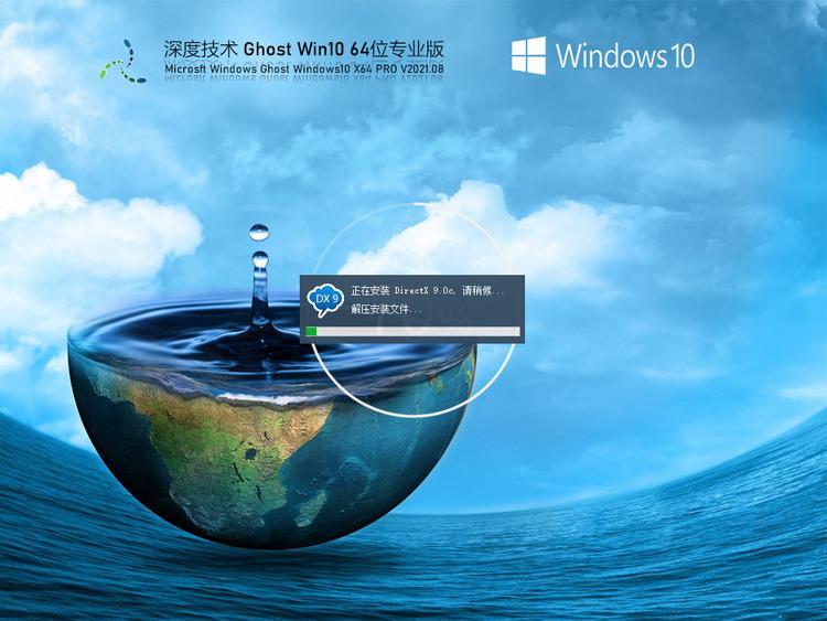 深度技术Win1064位专业稳定版V2021.08