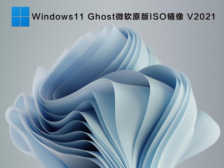Windows11Ghost微软原版ISO镜像V2021