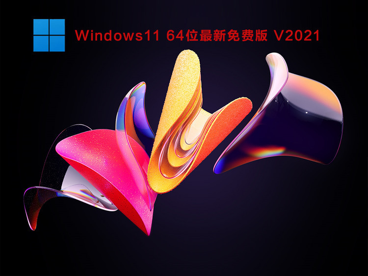 Windows1164位最新免费版2021
