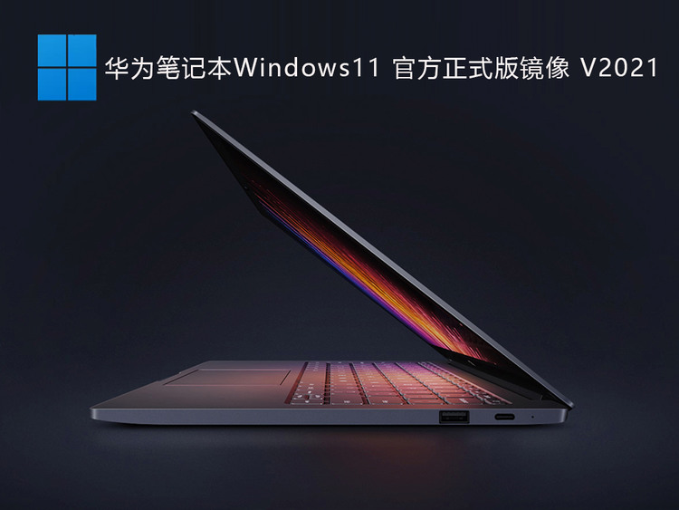 Windows11华为笔记本官方正式版镜像 V2021