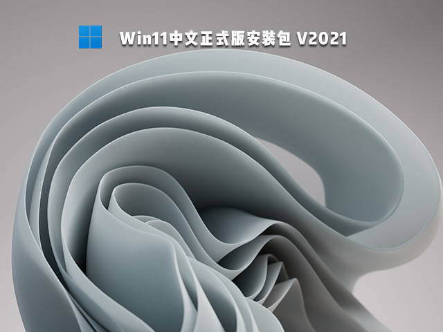 Win11中文正式版安装包V2021