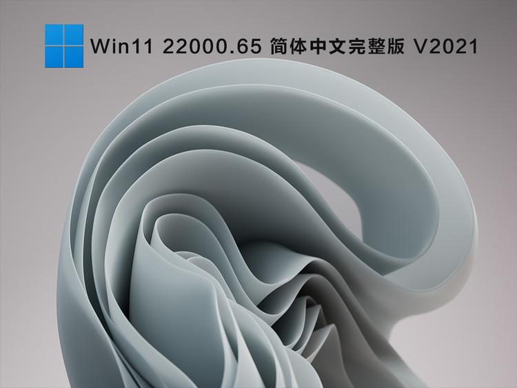 Win1122000官方正式版V2021