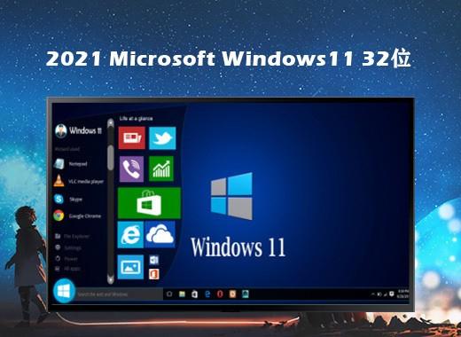 微软win11纯净版32位v202108