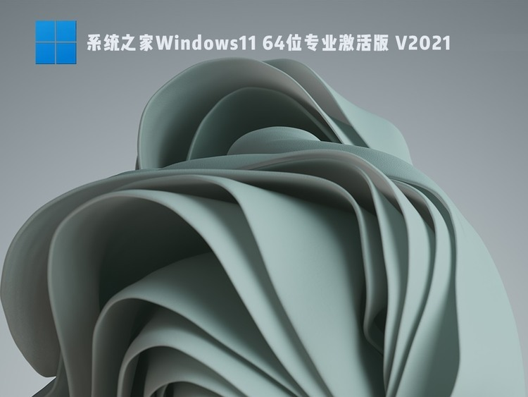 Windows11微软官网正版64位系统 V2021
