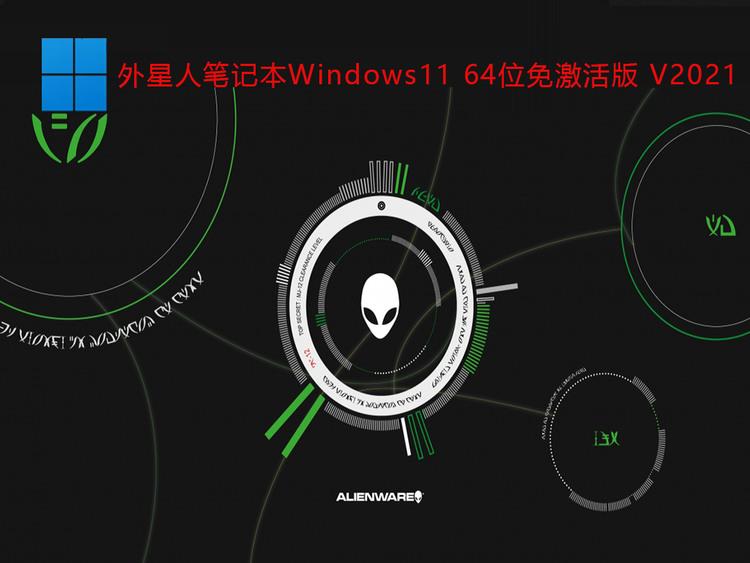 笔记本Windows1164位外星人免激活版 V2021