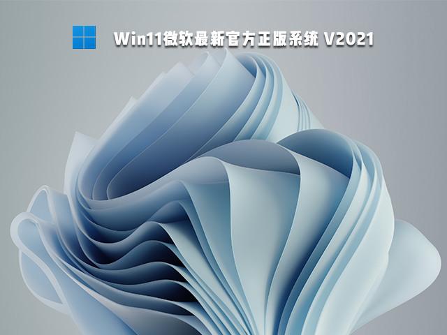 Win11微软最新官方正版系统V2021