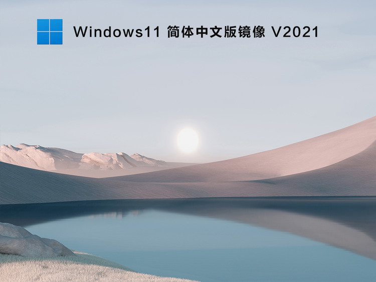 Windows11简体中文版镜像V2021