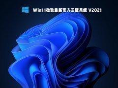 微软Ghost Windows11中文版镜像文件下载 V2021