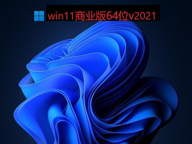win11商业版64位V2021