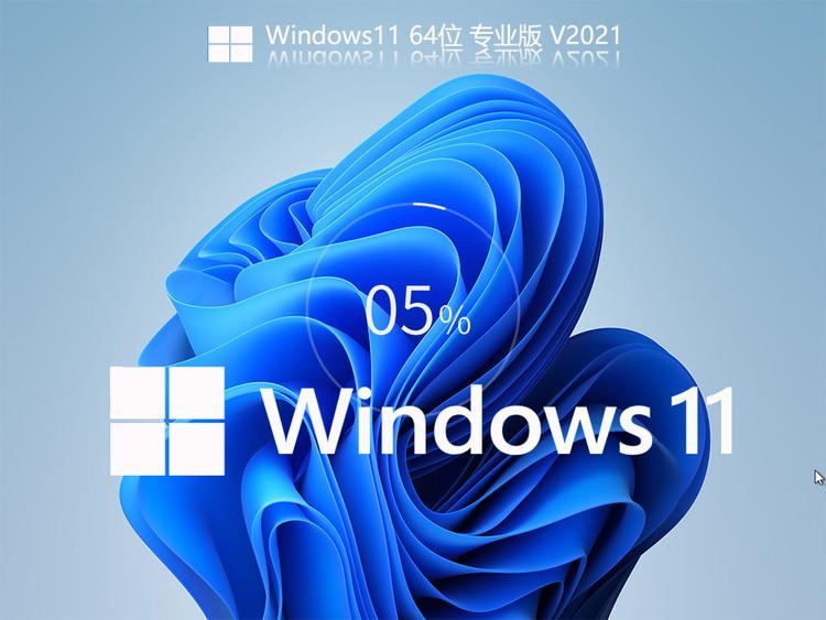 微软Ghsot Windows11正式版官方系统下载官网安装 V2021