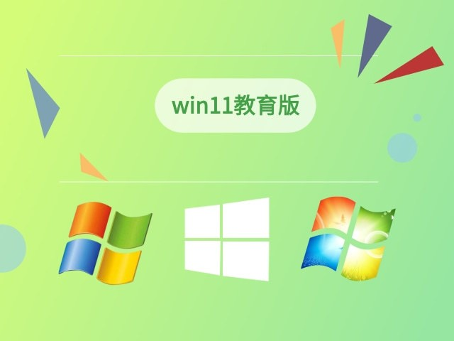 win11中文教育版