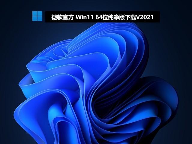 微软官方 Win11 64位纯净版下载