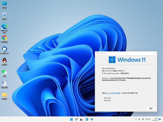 番茄花园Windows11 办公纯净版64位 2021.08