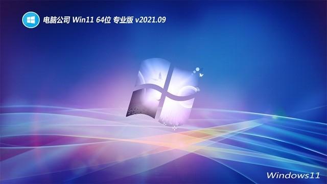 电脑公司Win11 极速装机版V202109(64位)