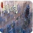 东方平野孤鸿官方版下载 V3.0.