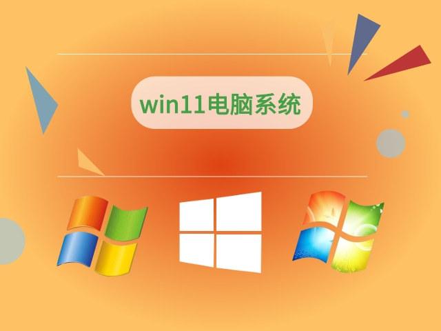 微软Ghost Windows11中文正式版安装包免费下载 V2021