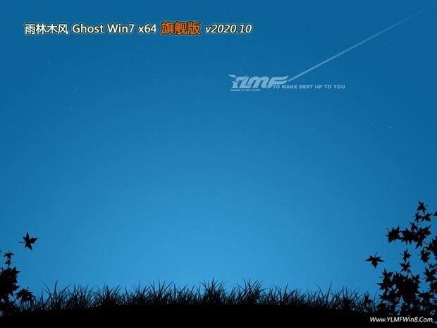 雨林木风Win7 绝对中秋国庆版 2020.10 x64位