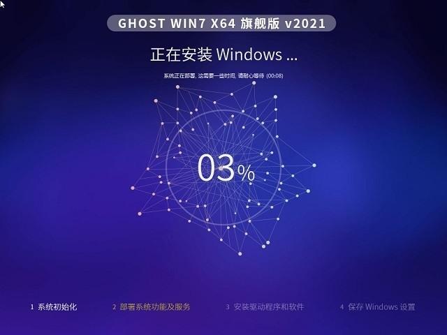 微软Ghost Win7精简版32位超小iso系统镜像下载v2021.03