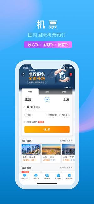 携程旅行手机官方版免费下载