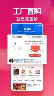 淘宝特价版app