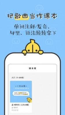 香蕉韩语app下载