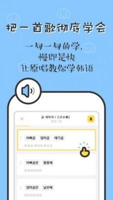 香蕉韩语安卓版