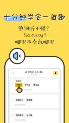 香蕉韩语app