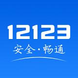 交管12123 v2.5.7