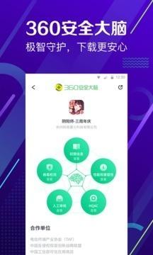 360手机助手官方下载最新版