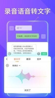 搜狗输入法2020最新版下载