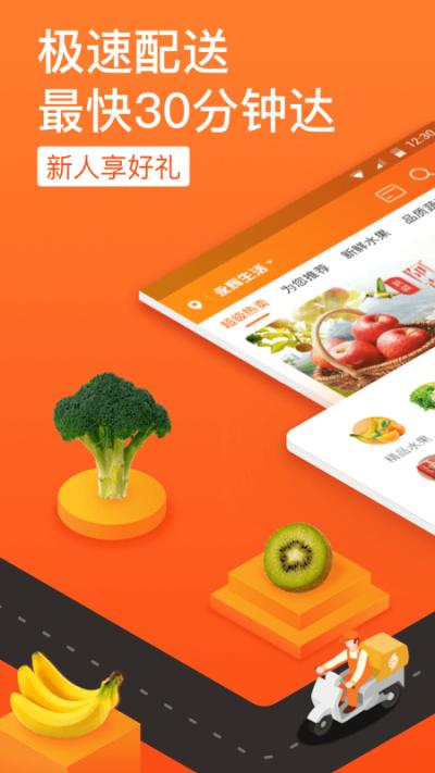 永辉生活app下载,