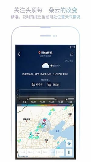 小米天气预报app下载